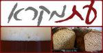 עת מקרא (2) - שולחן מלך העיר מארי ומקומו של הלחם בתרבויות המזרח הקדום