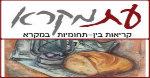 עת מקרא (2) - לחם חיינו, לחם מותנו