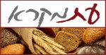 עת מקרא (2) - שלושה מתכוני בצק מארץ ישראל