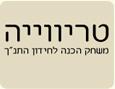 """טריוויה  - חידון התנ""""ך"""