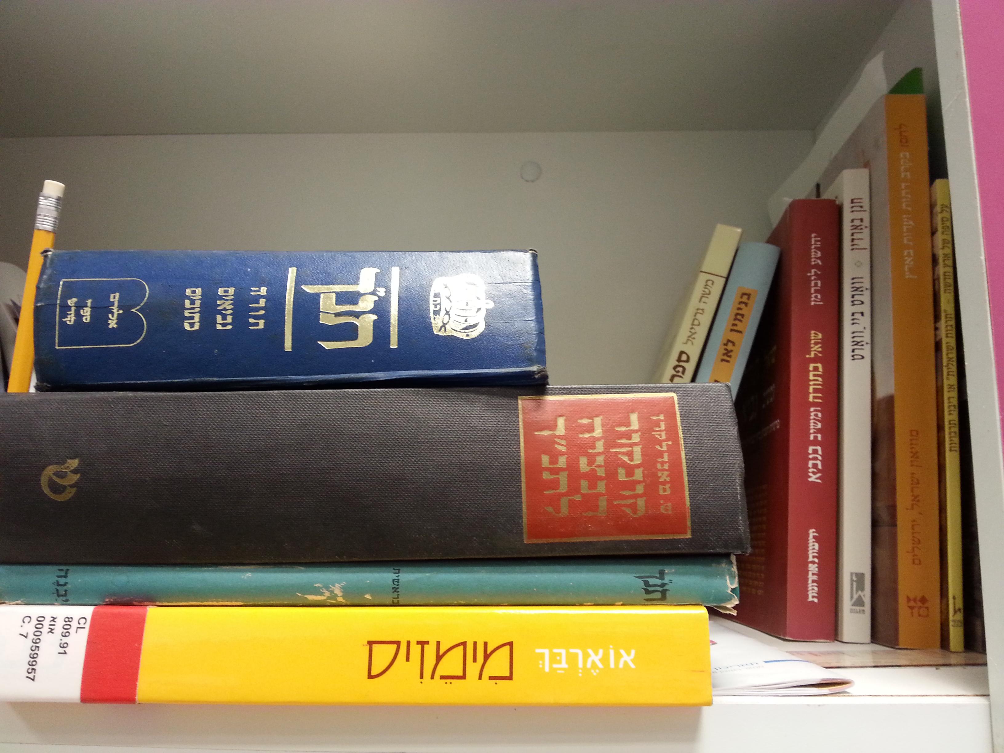 תואר שני במקרא באונ' תל אביב
