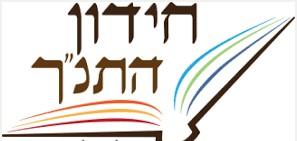 """חידון התנ""""ך הארצי לנוער מתקרב! 28/3/17"""