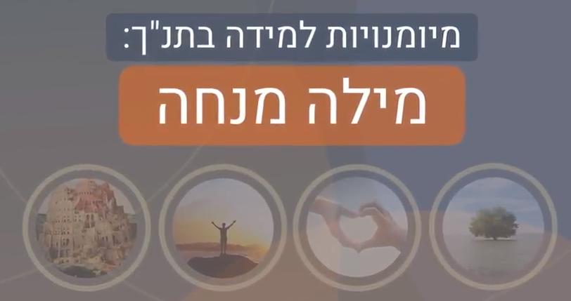 סרטוני מיומנויות במקרא